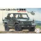 1/72 ミリタリーシリーズ 陸上自衛隊 1/2tトラック(部隊用) フジミ, , by フジミ