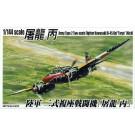 1/144 双発小隊(2機セット) 10 陸軍 二式複座戦闘機「屠龍 丙」 アオシマ, , by アオシマ
