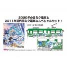 1/150 Vocaloidシリーズ 雪ミク電車2020バージョン (2011年雪ミク電車付き) スペシャルセット フジミ, FUJ10307, by フジミ