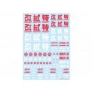 JPNデカール02 レッド (1枚入) ハイキューパーツ, HIQ75138, by ハイキューパーツ