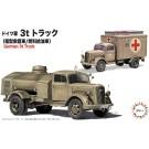 1/72 ミリタリーシリーズ ドイツ軍 3tトラック(箱型救護車/燃料給油車) フジミ, , by フジミ