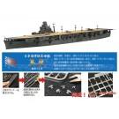 1/700 特シリーズ 日本海軍航空母艦 隼鷹 (昭和17年)特別仕様 (艦名プレート・2ピース25ミリ機銃付き) フジミ, FUJ32960, by フジミ