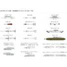 1/72 アメリカ軍 航空機用ミサイルセット2('60s~'70s) ファインモールド, FIN20447, by ファインモールド