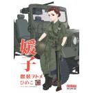 1/35 歴装ヲトメ 媛子(ひめこ) w/73式小型トラック ファインモールド, FIN80035, by ファインモールド