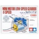 ミニモーター低速ギヤボックス(4速), , by タミヤ