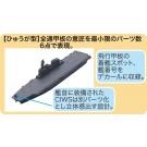 1/3000 集める軍艦シリーズ №31 海上自衛隊 第2護衛隊群 フジミ, , by フジミ