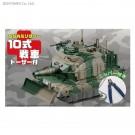 ちび丸ミリタリーシリーズ SPOT №7  10式戦車 ドーザー付き ニッパー付きセット フジミ, , by フジミ