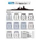 1/700 ナノ・ドレッド 日本海軍 戦艦榛名用セット ファインモールド, , by ファインモールド