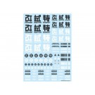 JPNデカール02 ダークグレー (1枚入) ハイキューパーツ, HIQ75114, by ハイキューパーツ