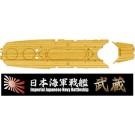 1/700 特シリーズ 日本海軍超弩級戦艦 武蔵用 木甲板シール (w/艦名プレート) フジミ, FUJ32915, by フジミ