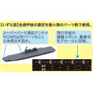 1/3000 集める軍艦シリーズ №30 海上自衛隊 第1護衛隊群 フジミ, , by フジミ