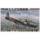 1/144 双発小隊(2機セット) 9 日本陸軍 川崎 キ-48九九式双発軽爆撃機 アオシマ, , by アオシマ