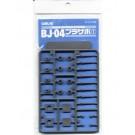オプションシステム シリーズ BJ-04 プラサポ 1 (BJ 4mm用) OP412 ウェーブ, , by ウェーブ