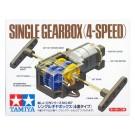 シングルギヤボックス(4速タイプ), , by タミヤ