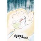 ジグソーパズル 1000ピース かぐや姫の物語 (50x75cm) エンスカイ, , by エンスカイ