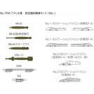 1/72 アメリカ軍 航空機用爆弾セット('60s~) ファインモールド, FIN20454, by ファインモールド