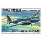 1/144 双発小隊(2機セット) 6 日本陸軍 三菱 キ-21II 陸軍 「97式重爆」 アオシマ, , by アオシマ