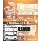 1/32 デコトラ用 アートアップパーツ No.28 大型用鉄仮面グリル アオシマ, , by アオシマ
