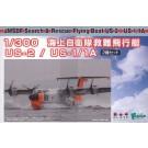 1/300 海上自衛隊飛行艇 US-2/US-1(2機セット) プラッツ, , by プラッツ