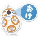 スター・ウォーズ ダイカットステッカー 04 BB-8 illustration by みふねたかし コトブキヤ, KBY21086, by コトブキヤ